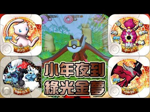 [Pokemon Tretta Best Selection 02] 小年夜到 綠光金夢