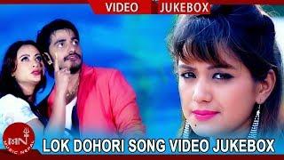 New Lokdohori Song Video Jukebox- Muna Thapa & Purnakala BC