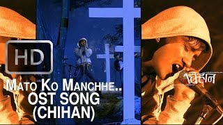 OST SONG FROM NEPALI MOVIE CHIHAN