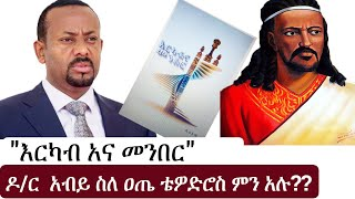 Ethiopia: ዶ/ር  አብይ ስለ ዐጤ ቴዎድሮስ ምን አሉ??    Abiy Ahmed   Emperor Tewodros