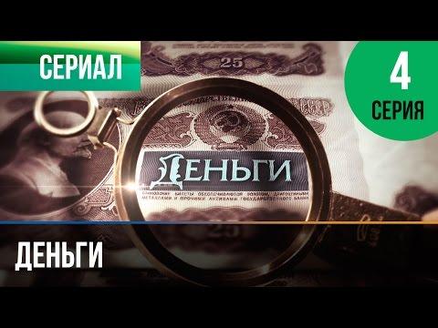 ▶️ Деньги 4 серия (видео)
