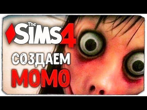 МОМО В THE SIMS 4 / MOMO CAS THE SIMS 4 (видео)