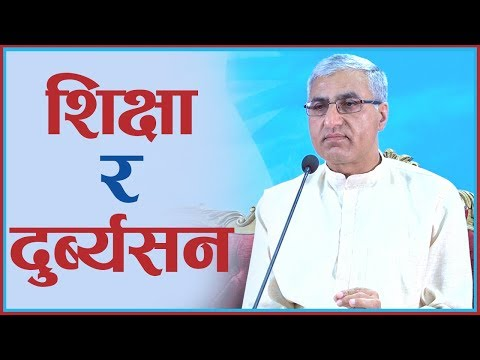 (Education and Drug Abuse (शिक्षा र दुर्ब्यसन), Episode 915 - Duration: 28 minutes.)