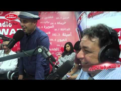 عيد ميلاد أصوات صويلح مشارك في برنامج بقلب مفتوح مع إسماعيل المووووت ديال الضحك