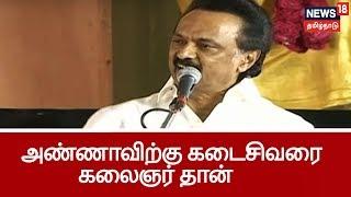 Video DMK Chief M.K.Stalin Speech At Kalaignar Karunanidhi Statue Unveiling Ceremony MP3, 3GP, MP4, WEBM, AVI, FLV Desember 2018