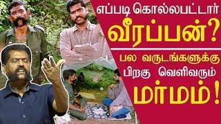 Video tamil news veerappan final days secrets in forest, nakkeeran gopal revels tamil news live redpix MP3, 3GP, MP4, WEBM, AVI, FLV Februari 2019
