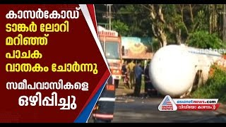 Tanker lorry accident in Kasargod - Mangalore National Highway