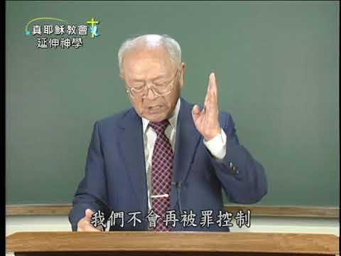 安息日教義比較(上)