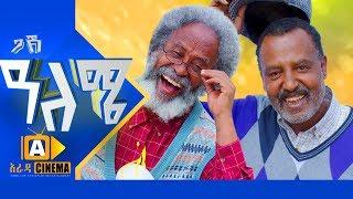ዓለሜ -  Aleme- New Ethiopian Sitcom Official Trailer 2019