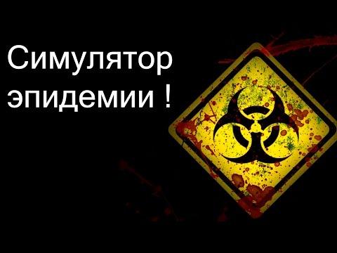 Симулятор эпидемии ! ( Epidemic )