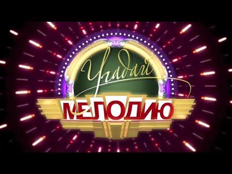Угадай мелодию - Новогодний выпуск - 03.01.2018