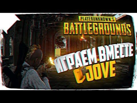 ТАЩИМ С JOVE В BATTLEGROUNDS 🔫 BATTLEGROUNDS СТРИМ ВЫЖИВАНИЕ (видео)