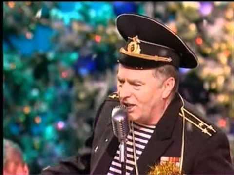 """Песня """"Ты - морячка, я - моряк"""" в исп. Жириновского"""