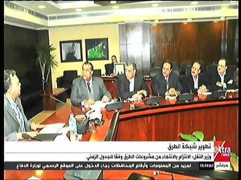 الدكتور هشام عرفات وزير النقل يجتمع برئيس وقيادات الهيئة العامه للطرق والكبارى