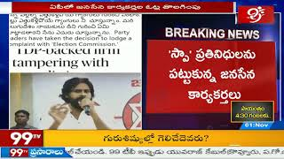 Janasena Chief Pawan kalyan Reaction On SPA Votes Removing Team