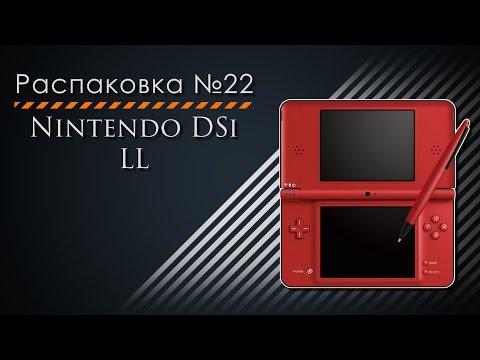 Распаковка №22. Nintendo DSI XL
