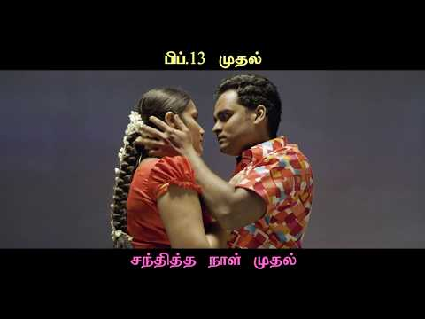 Santhitha Naal Mudhal - Promo Official Video in Tamil