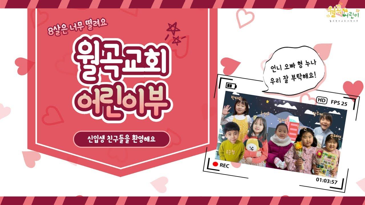 2021 8살 신입생 소개영상