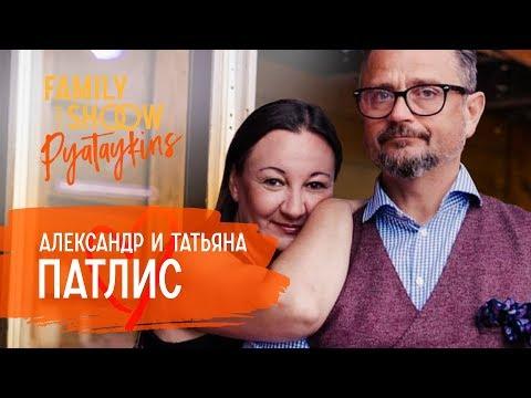 Александр и Татьяна Патлис: Жизнь на разных континентах