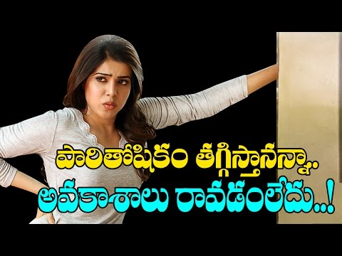 Samantha Reduces her Remuneration for film Offers | Latest Telugu Movie News | 70MM Telugu Movie
