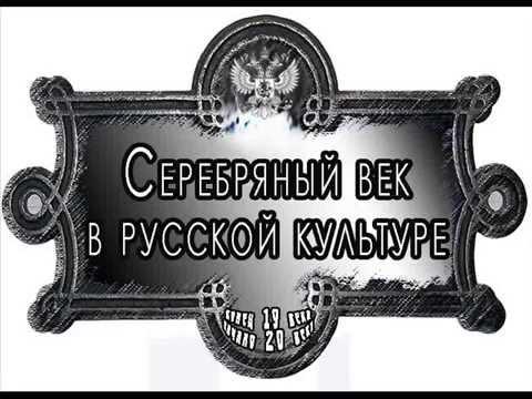 Серебряный  век русской культуры   1 часть