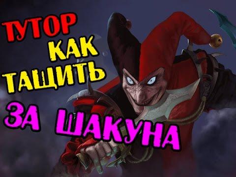 [League of legends] Тутор как тащить за Шакуна