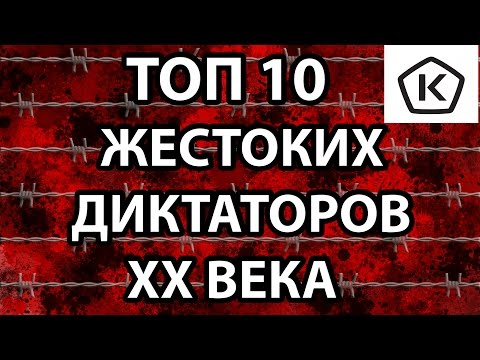 ТОП 10 ЖЕСТОКИХ ТИРАНОВ 20 ВЕКА! (видео)