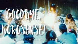3-nen E-gumi - [GOODBYE KOROSENSEI] Assassination Classroom Graduation Live Action