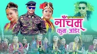 Nacham Kum Jodera - Mina Thapa & Surya Rana Magar