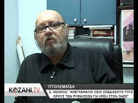 """Σοφοκλής Ασιανός: """"Ανεγκέφαλοι όσοι σχεδιάζουν τους όρους για τις ρυθμίσεις των χρεών στον ΟΑΕΕ"""" (video)"""