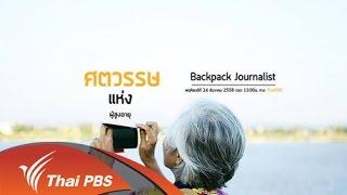 Backpack Journalist - ศตวรรษแห่งผู้สูงอายุ