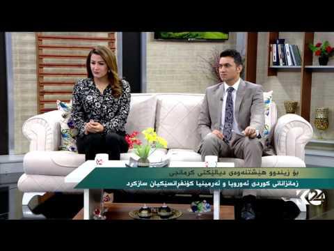 Têmûrê Xelîl li Tv ya Kurdistan24 behsa xebatên Koma Kurmancî dike