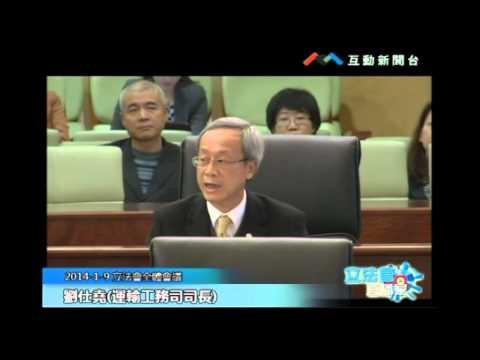 高天賜20140109 立法會全體會議