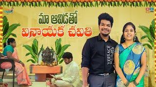Vinayaka Chavithi Celebrations    Mukku Avinash