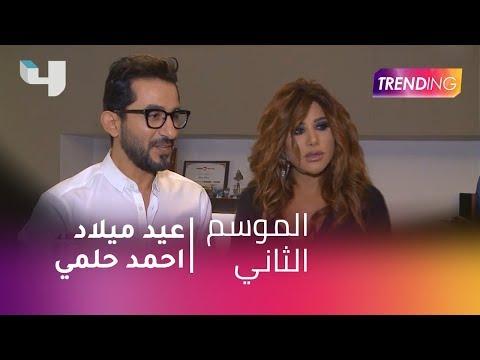 """أحمد حلمي يتذوق """"تورتة"""" عيد ميلاده ويتغزل في منى زكي"""