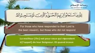 Quran translated (english francais)sorat 13 القرأن الكريم كاملا مترجم بثلاثة لغات سورة الرعد