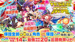 Crash Fever 最新限定祭典 《無我夢中狩羊者 佛洛伊德》 爆裂登場!【Crash Fever官方】