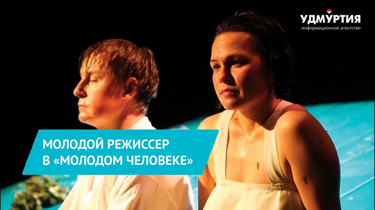 Режиссер из Ижевска – участник театральной лаборатории в Крыму