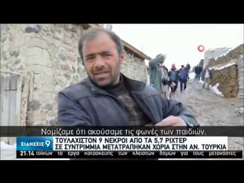 Τουρκία:Τουλάχιστον 9 νεκροί από τα 5,7 Ρίχτερ – Καταστροφές και στο έδαφος του Ιράν |23/02/2020|ΕΡΤ