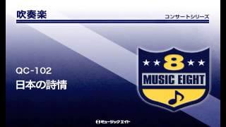 《吹奏楽コンサート》日本の詩情