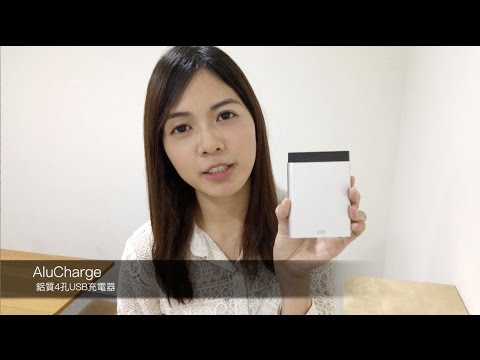 Just Mobile AluCharge™ 鋁質USB四埠智慧充電器