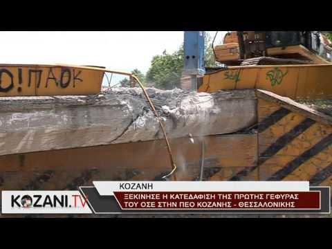 Η στιγμή της κατεδάφισης της γέφυρας του ΟΣΕ στην Π.Ε.Ο. Κοζάνης - Θεσσαλονίκης (Video)