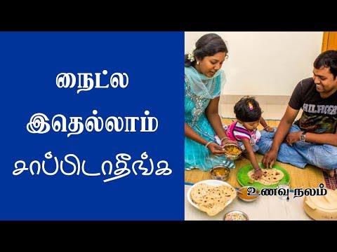 Night Food Tamil   Dinner Ideas Tamil