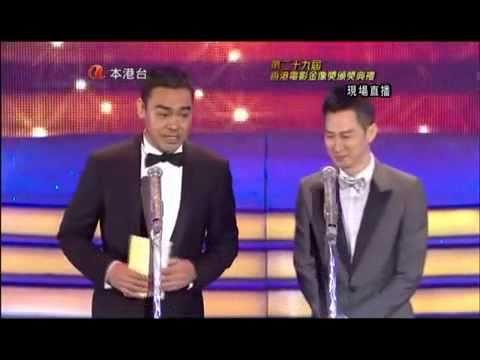 第29屆金像獎_劉青雲與張家輝的精彩對話