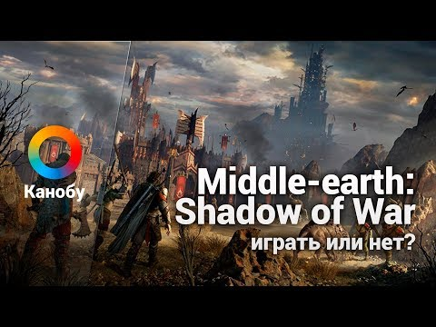 Middle-earth: Shadow of War — играть или нет?