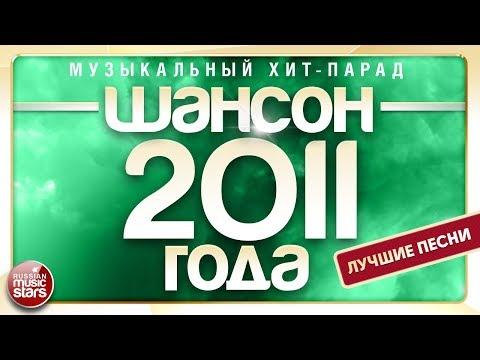ШАНСОН 2011 ГОДА - ЛУЧШИЕ ПЕСНИ
