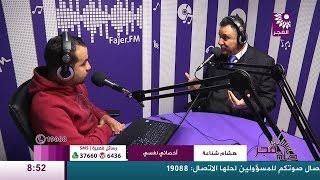 برنامج طلة فجر لقاء هشام شناعة