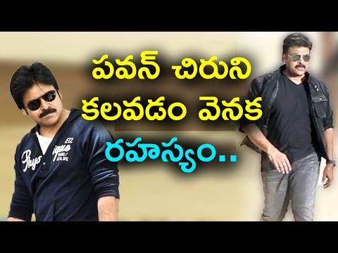 Pawan Kalyan Secret Meeting with Chiranjeevi ?