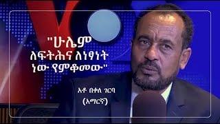 """I always stand for justice & freedom"" Bekele Gerba's interview with VOA Amharic 