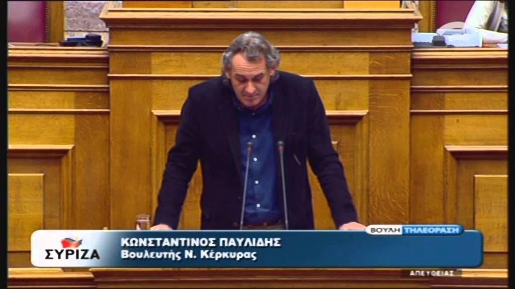 Προϋπολογισμός 2016: Κ. Παυλίδης (ΣΥΡΙΖΑ) (02/12/2015)